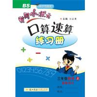 2019年秋季 黄冈小状元・口算速算 三年级数学(上)BS北师版