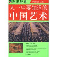 【二手旧书8成新】彩图 人一生要知道的中国艺术 夏德美,童小珍 9787507525755