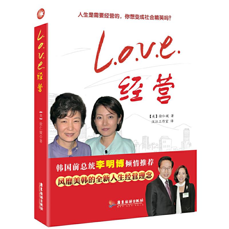 """L.O.V.E.经营(韩国前总统李明博倾情推荐  韩国""""神力女超人"""" 全新诠释风靡美韩蔓延世界的人生经营理念 改变亿万读者一生的超级正能量作品 参照本书,你也能从一介草根变成社会精英) 当当独家首发!"""