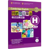 剑桥少儿英语考试全真试题第二级H(CD光盘版)