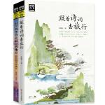 跟着诗词游中国 伴着四季去旅行 图说天下套装共2册