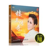 正版发烧碟低音女声 楼兰:楼兰传奇2 第二辑 CD光盘碟片DSD