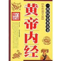 【二手旧书8成新】白话精译黄帝内经(彩色图文版 谢华 9787801742827