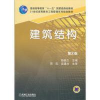 【二手旧书8成新】建筑结构 第2版 杨鼎久 9787111391012