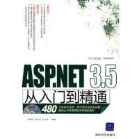 【二手旧书8成新】ASP NET 3 5从入门到精通(附 赵晓东,张正礼,许小荣著 9787302201953