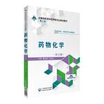 现货第二轮 药物化学 第2版二 全国高职高专药学类专业规划教材 中国医药科技出版社 黄金敏 方应