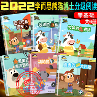 学而思熊猫博士分级阅读 零基础 3-6岁分级读物 儿童课外趣味阅读幼儿识字零基础启蒙绘本分级阅读全6册全彩阅读故事书