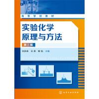 实验化学原理与方法(刘洪来)(第三版)