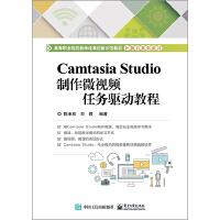 Camtasia Studio制作微视频任务驱动教程