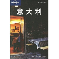 【二手旧书8成新】Lonely Pla旅行指南系列:意大利(中文版 陈敏 等,Lonely Planet公司 9787