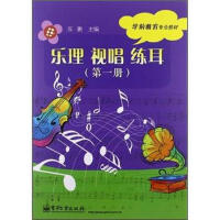 【二手旧书8成新】教材:乐理 视唱 练耳(第1册 苏鹏 9787121174674