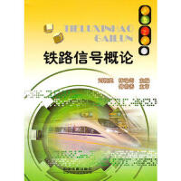 【二手书9成新】 铁路信号概论 刘朝英,林瑜筠 中国铁道出版社 9787113114657