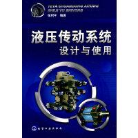 液压传动系统设计与使用