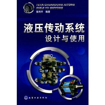液压传动系统设计与使用(液压传动设计的经典著作,突出设计方法、设计计算、设计实例、使用维修)