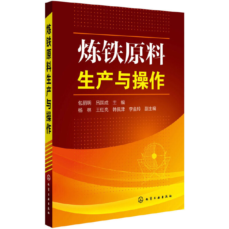 炼铁原料生产与操作 炼铁原料   冶金