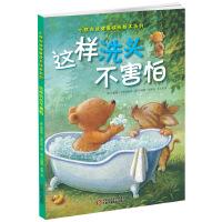 小熊布迪健康成长绘本系列 这样洗头不害怕
