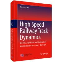 高速铁路轨道动力学:模型、算法与应用(英文版)