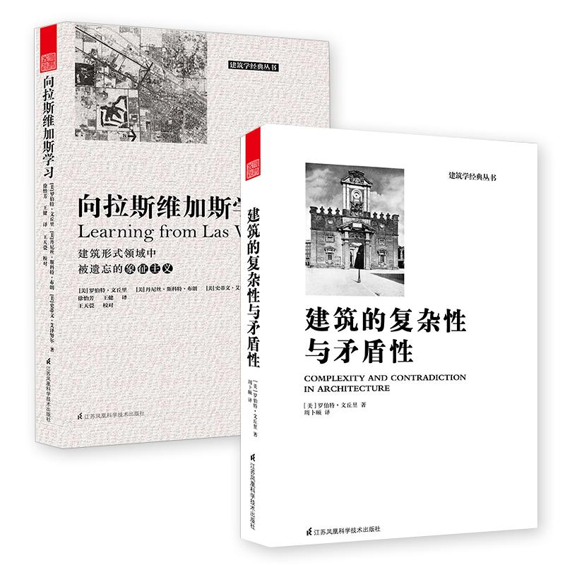 后现代主义建筑名著套装(共2册)罗伯特·文丘里经典著作:建筑的复杂性和矛盾性+向拉斯维加斯学习 文丘里经典建筑丛书:建筑的复杂性和矛盾性+向拉斯维加斯学习