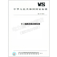 WS 317-2010 十二指肠溃疡诊断标准