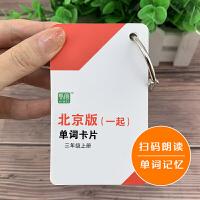 北京版一起儿童小学英语单词卡片有声彩色配图随身携带打孔盒装