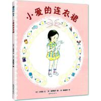 小爱的连衣裙 (日)小宫由 儿童绘本图画故事书 3至6岁幼儿园大中小班绘本书籍 幼儿宝宝睡前故事
