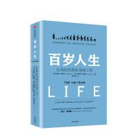 罗振宇跨年推荐 百岁人生 长寿时代的生活和工作 琳达 格拉顿 著 金融时报商业图书奖 伦敦商学院 中信正版图书