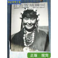 【二手旧书9成新】目击雪域瞬间 /陈宗烈 中国藏学出版社