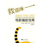 救猫咪---电影编剧宝典