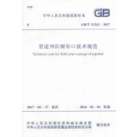 GB/T 51241-2017 管道外防腐补口技术规范