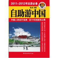 【二手旧书9成新】自助游中国(第8版)2011-2012年出游-鲍威著-9787503242106 中国旅游出版社