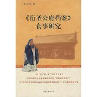 【二手旧书8成新】《衍圣公府档案》食事研究 赵荣光 9787807135265