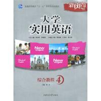 【二手旧书8成新】大学实用英语综合教程4(附 陈仲利,李德荣,周力 9787313065056