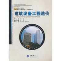 【二手旧书8成新】建筑设备工程造价 张怡 9787562440796