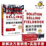 2册修订版 新解决方案销售+实施手册 伊迪斯 以客户为中心的顾问式销售 如何激发潜在客户 销售方法技巧 销售人员培训教