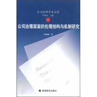 【二手书9成新】 公司治理层面的伦理结构与机制研究 叶陈刚 高等教育出版社 9787040203455