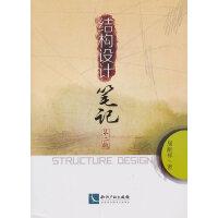 结构设计笔记(第二版)