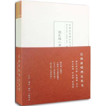 昆曲演唱理论丛书:魏良辅《曲律》·王骥德《方诸馆曲律》·沈宠绥《度曲须知》·徐大椿《乐府传声》