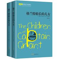 格兰特船长的儿女 全2册 名家名译 新课标必读 余秋雨 梅子涵鼎力推荐