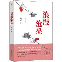 浪漫沧桑(荣获2017年度大众喜爱的50种图书)