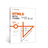 HTML5跨平台开发基础