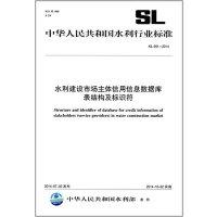 SL691-2014水利建设市场主体信用信息数据库表结构及标示符