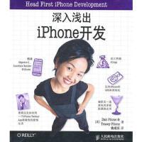 【二手旧书8成新】深入浅出iPhone开发 (美)丹皮洛内 等 9787115244703