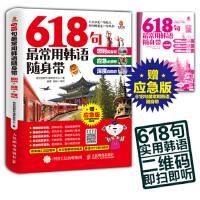 【二手旧书九成新】618句常用韩语随身带:想到就会说+应急必须带+深度自助游(附赠MP3版韩语口语句) 优尼创新外语研