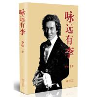 【二手书9成新】 咏远有李 李咏 长江文艺出版社 9787535442390