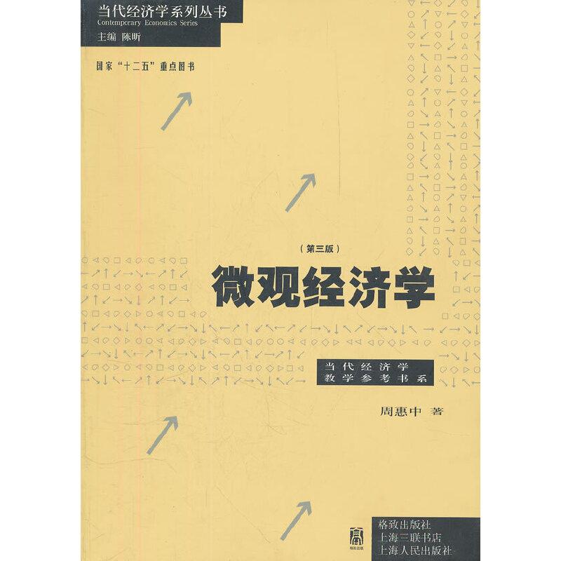 微观经济学(第三版)