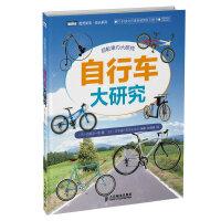 自行车大研究