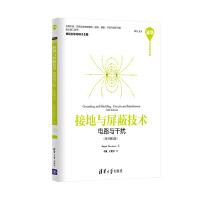 接地与屏蔽技术――电路与干扰(原书第5版)