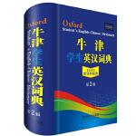 牛津学生英汉词典(第2版)