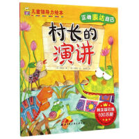 儿童领导力绘本:村长的演讲 [韩] 柳振浩,[韩] 河翌正 绘,金海英 9787530474679
