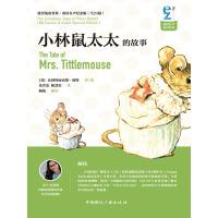 小林鼠太太的故事